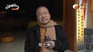 【混元禪師隨緣開示154】| WXTV唯心電視台