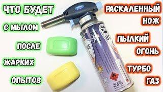 Мыло против газовой горелки и раскаленного ножа. Что произойдет с мылом? 16+