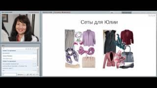 Как создать стильные сеты. Советы стилиста / Имидж-тренер Татьяна Маменко