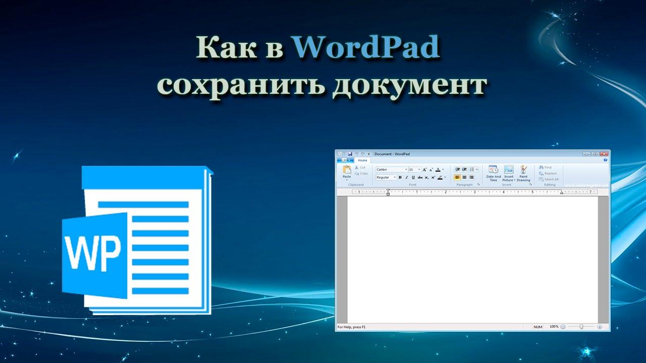 Как сделать презентацию в wordpad фото 971