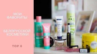 💕 Мои фавориты белорусской косметики. ТОП 8 🔥