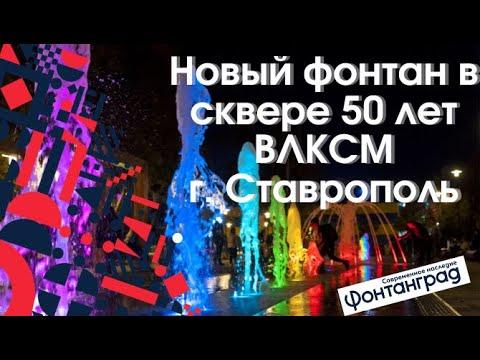 Пешеходный фонтан в сквере 50 лет ВЛКСМ в г. Ставрополе