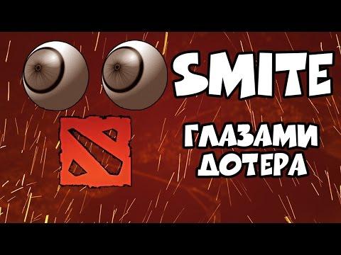 видео: smite глазами дотера