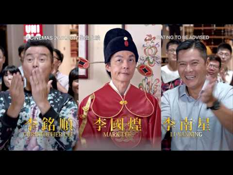 THE FORTUNE HANDBOOK Trailer [30s ver.] 《财神爷》预告片[30秒篇] (IN SINGAPORE CINEMAS 26.01.2017)