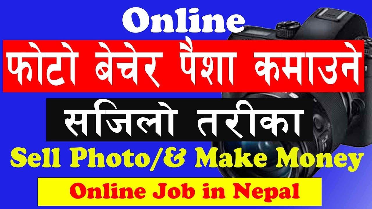 Online फोटो बचेर पैसा कमाउनुहोस् | How To Sell Photos Online And Make Money  IN Nepali
