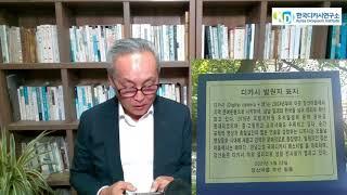 한국디카시연구소 KDI방송 디카시 3분 브리핑 27_ …