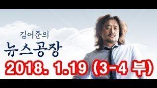 2018.1.19 김어준의 뉴스공장[3,4부] 안원구,…