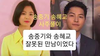 송중기와 송혜교는 잘못된 만남이었다 - 송중기 송혜교 사주풀이
