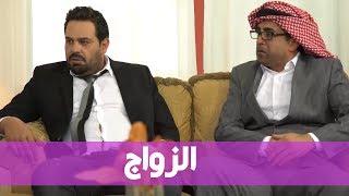 وطن ع وتر - الحلقة 24 - الزواج