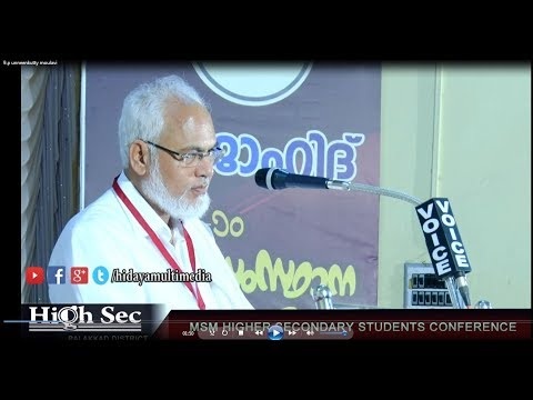 MSM Higher Secondary Students Conference | Palakkad District | P P Unneenkutty Moulavi