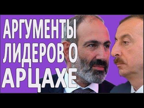 Смотреть КОМУ ПРИНАДЛЕЖИТ АРЦАХ? Аргументы Никола Пашиняна и Ильхама Алиева #новости2018 (1 часть) онлайн