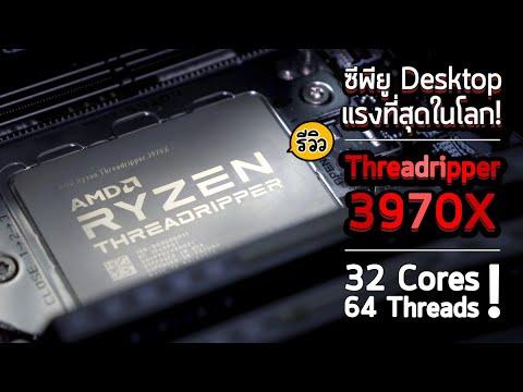 Review AMD Ryzen Threadripper 3970X รีวิว CPU Desktop 32 Core แรงที่สุดในโลกสำหรับ Content  Creator