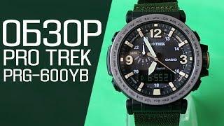 CASIO PRO-TREK PRG-600YB-3E | Обзор (на русском) | Купить со скидкой