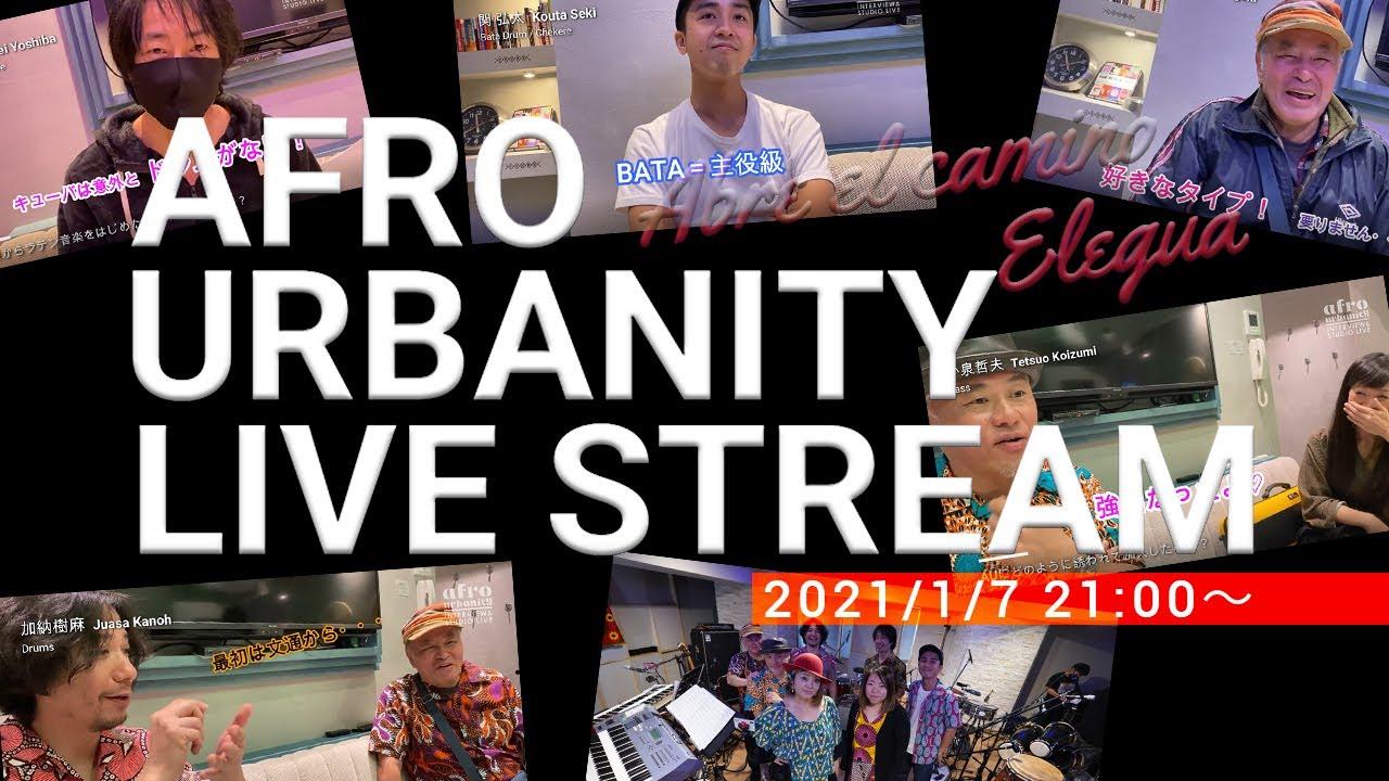 《Afro Urbanity》1/7 新春 LIVE STREAMING 2021