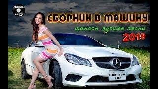 НОВИНКИ ШАНСОНА 2019 / СБОРНИК В МАШИНУ