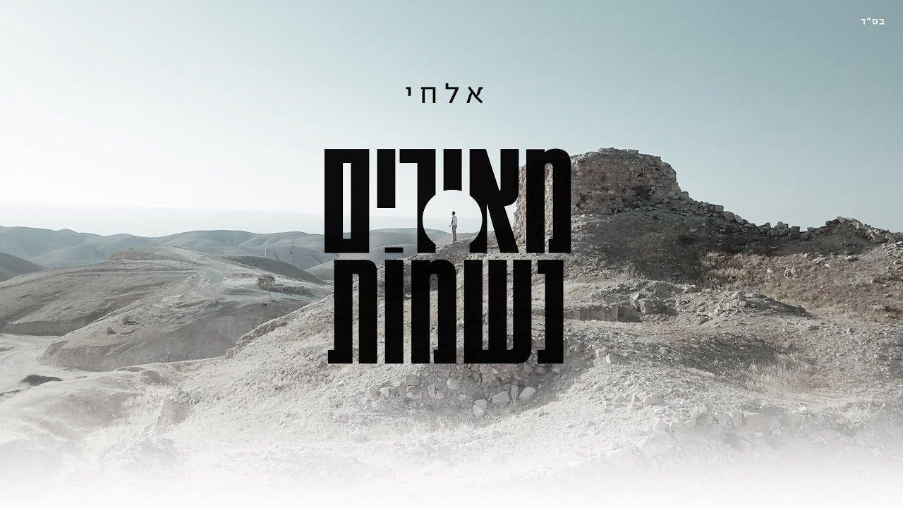 מאירים נשמות - אלחי | הקליפ הרשמי | Meirim neshamot - Elchai | #מאירים_נשמות_האלבום