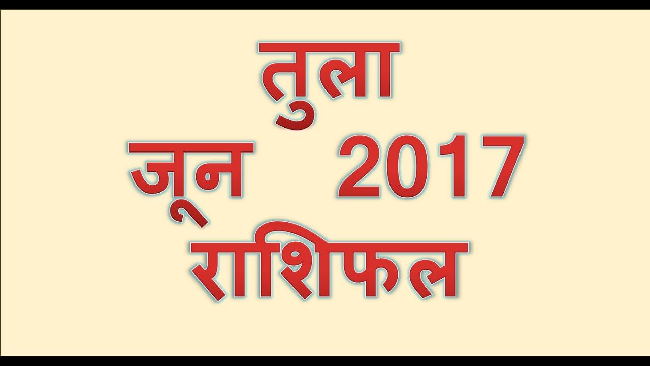 2017 tula june 2017 rashifal libra june 2017 horoscope in hindi
