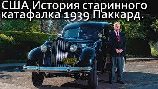 USA КИНО 1284. Необычная история старинного катафалка Паккард 1939