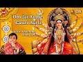 Jai ambe gauri aarti with lyrics narendra chanchal mata ki aarti navratri songs 2018 mp3