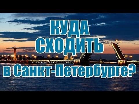 Куда сходить в Санкт-Петербурге? | Достопримечательности Петербурга | Квесты Ловушка в СПБ