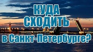 Самые интересные достопримечательности Санкт - Петербурга и видео о них