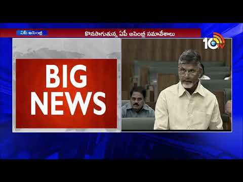 CM Chandrababu Thanks Giving Speech To Governor Narasimhan | AP Assembly | 10TV News