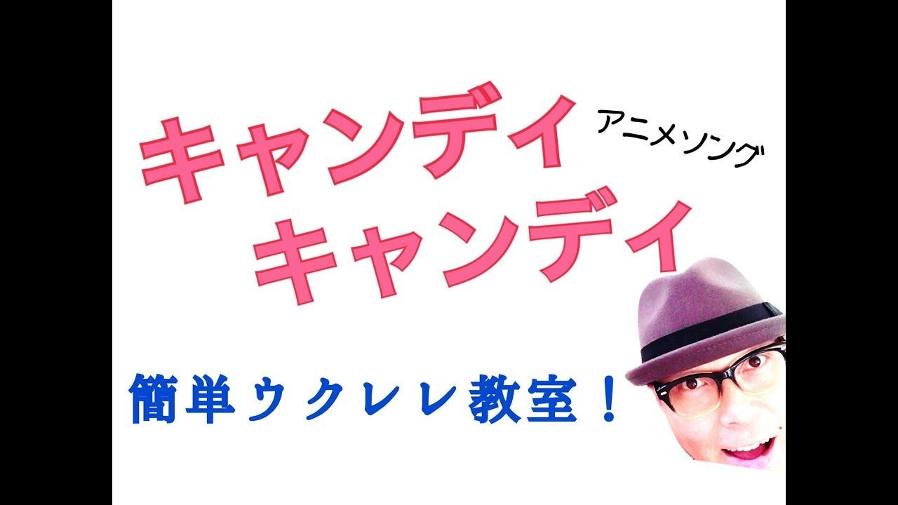 キャンディ キャンディ 【ウクレレ 超かんたん版 コード&レッスン付】GAZZLELE