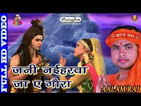 Jani Nahiharwa Jaa Tu E Gaura जनि नईहरवा जा ए गौरा # Chali Ghar Se Devghar # Alam Raj