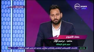 حصاد الاسبوع - مداخلة الكابتن ابراهيم صلاح لاعب الزمالك ومنتخب مصر