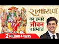Ramayana ! How To Take Benefit In Your Life  | (हिंदी) Add Wings To Your Life  |  Ft. Sonu Sharma video