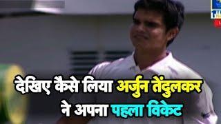 Watch: Full: Arjun Tendulkar's First Wicket For India Under - 19 | Sports Tak