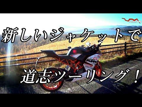 【Motovlog】新しいジャケットで道志ツーリング!【RC390】