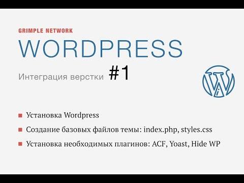 #1 Интеграция (натяжка) HTML верстки в CMS Wordpress