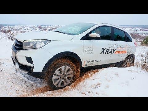 Lada XRAY CROSS Зимний Тест-Драйв на Оффроуде