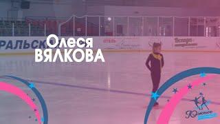 Олеся ВЯЛКОВА 2013 г р ЮЖН 3 юношеский Контрольные прокаты КФК Южное сияние Окт 2020