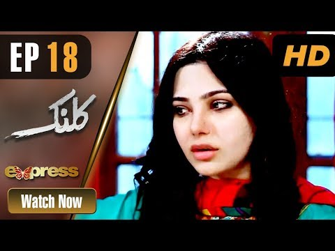 Kalank - Episode 18 - Express Entertainment Drama
