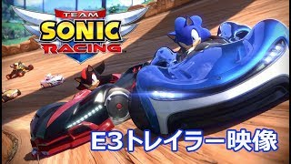 E3トレイラー映像『チームソニックレーシング』 thumbnail