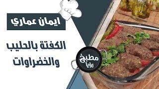 الكفتة بالحليب والخضراوات - ايمان عماري