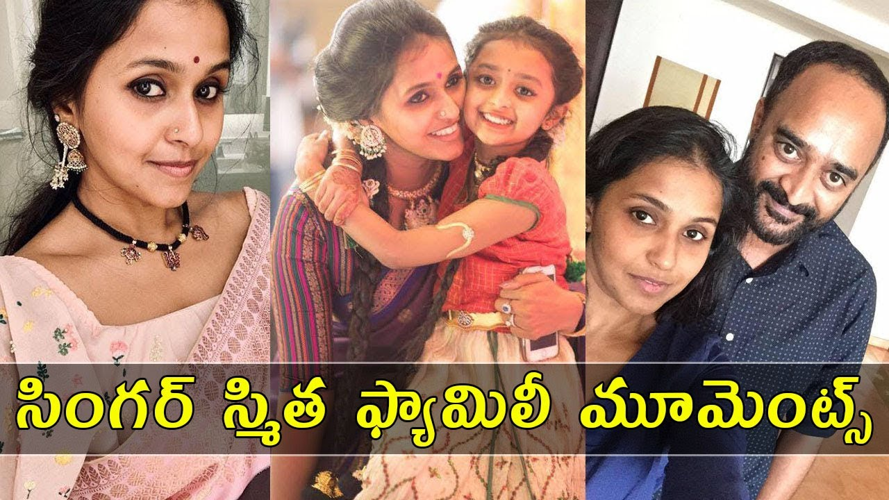 Singer Smitha with her family adorable moments - Andhrawatch