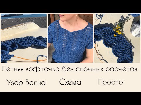 Вязание летняя кофта спицами