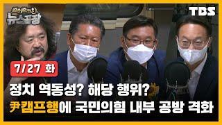 정치 역동성? 해당 행위?...'윤석열 캠프행'에 국민…