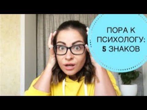5 ПРИЗНАКОВ ТОГО, ЧТО ПОРА К ПСИХОЛОГУ