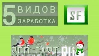 SEO sprint видео урок , заработок от 10-100 руб в день.