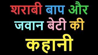 Hindi Sachi Kahani || अनोखी कहानी || Suvichar || Moral || Emotional | Urdu Kahani || Sonia Sharma Thumb