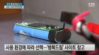 무선 물걸레청소기, 청소 성능·소음 등 '천차만…