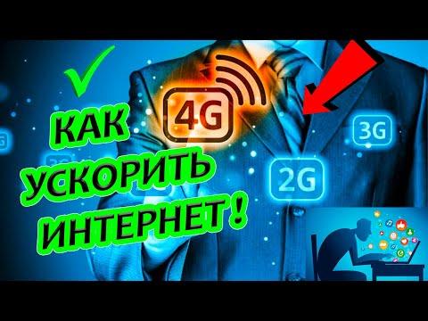 Как ускорить интернет на телефоне Андроид (ПРОСТОЙ СПОСОБ)