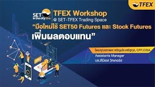 มือใหม่ใช้ SET50 Futures และStock Futures เพิ่มผลตอบแทน@SET in the City 2019(SET-TFEX Trading Space)