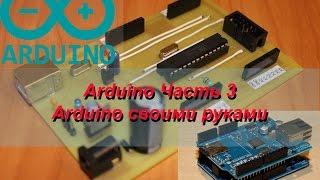 Arduino своими руками - Часть 3