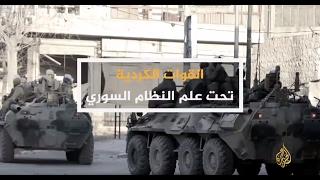 الحصاد- لماذا يرفع الأكراد علم النظام السوري؟
