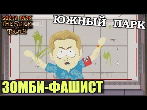 SOUTH PARK: Зомби - Фашист